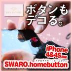 iPhone4S iPhone5 スワロ スワロフスキー ホームボタン シール
