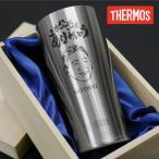 名入れ タンブラー ステンレス グラス サーモス プレゼント 誕生日 退職祝 真空断熱 THERMOS メッセージ 似顔絵 タンブラー JDE-420 10日営業日出荷