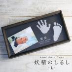 出産祝い 手形 足形 赤ちゃん フォトフレーム 名入れ メモリアル 写真立て 木製 ベビー  妖精のしるし/Lサイズ単品
