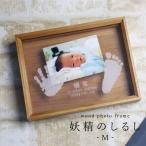 出産祝 手形 足形 赤ちゃん フォトフレーム 名入れ メモリアル 写真立て 木製 ベビー  妖精のしるし/Mサイズ単品