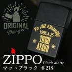 ZIPPO 名前入り プレゼント ジッポー 名入れ ジッポライター 男性 彼氏 誕生日 マット ブラック ライター  /翌々営業日出荷