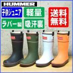 ショッピング長靴 【送料無料】カッコいい!レインブーツ《HUMMRE》ハマー H3−21 長靴 ジュニア