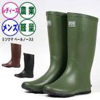 【長靴 農作業】軽くて柔らかいて土のつきにくい長靴《ミツウマ》ベールノース3