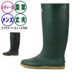 Boots, Rain Shoes - ミツウマ ベールノース7030