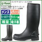 フィールドブーツ 長靴 レディース メンズ《ミツウマ》Gフィールド3000 レインブーツ