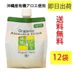 ショッピング琉球 沖縄産アロエベラドリンク12本セット 送料無料(琉球アロエ)国産アロエジュース(アロエベラジュース) 便秘薬 液体