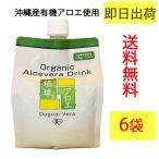 沖縄産アロエベラドリンク6本セット 送料無料(琉球アロエ)国産アロエジュース(アロエベラジュース) 便秘薬 液体