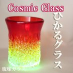 琉球ガラス(琉球グラス)専門店 光る!琉球ガラス CosmicGrass蓄光波型4インチグラス赤 H100mm×W80mm