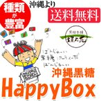 沖縄黒糖(黒砂糖) HappyBox 送料無料 訳あり(わけあり) 福袋 お土産