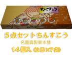 琉球銘菓ちんすこう5点セット(ミニ)14個(2個×7袋)名嘉真製菓本舗 沖縄 お土産