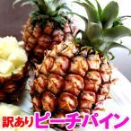訳ありピーチパイン お試し1玉(500g以下) 2玉以上で 送料無料 沖縄産パイナップル