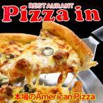 ピザイン沖縄 アメリカンピザ ディープディッシュピザお試しセット(3枚: 1枚あたり2〜3人前) 送料無料