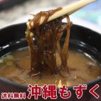塩もずく300g×2個 沖縄津堅島産 送料無料 もずく酢 産地直送 ダイエット スーパーフード