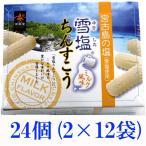 選べる!雪塩ちんすこう(ノーマル・ミルク風味・抹茶)24個(2個×12袋) 琉球銘菓ちんすこう 南風堂株式会社 沖縄 お土産
