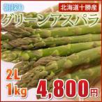 蘆筍 - 北海道十勝産グリーンアスパラ(2L・1kg)