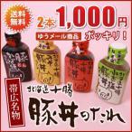 北海道十勝「豚丼のたれ」2本【ゆうメール・送料無料】