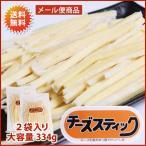 チーズスティック【送料無料・メール便】