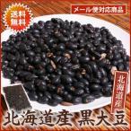 北海道産 黒大豆290g【送料無料・メール便】