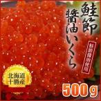 いくら鮭節醤油漬け(北海道十勝産)