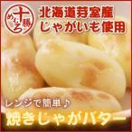北海道芽室産!焼きじゃがバター(1袋200g入り)