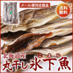 干物, 薫製 - 丸干し氷下魚(こまい)1袋150g【送料無料・メール便】