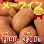 メークイン10kg(北海道十勝産)�2016年産新...