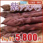 蘆筍 - 北海道十勝産 紫アスパラ(2L・1kg)