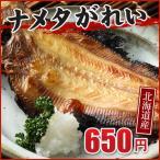 北海道産 干しナメタがれい(大サイズ) 1尾