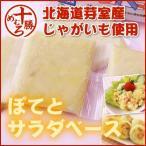北海道芽室産!冷凍ポテトサラダベース(150g×4パック)