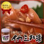 イカ三升漬1瓶140g【帯広十勝/牧野水産】