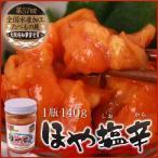 ほや塩辛1瓶140g【帯広十勝/牧野水産】