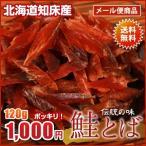 知床産!鮭とば(干物)150g (2個購入で350gにおまけ増量!)【送料無料/メール便】