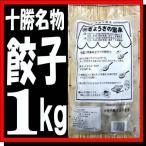 北海道十勝名物手作り餃子1kg:約40個■ぎょうざの宝永■ギョウザ