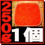 北海道十勝産 ★  ★  ★ いくら醤油漬250g ★  ★  ★