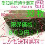 ショッピング激安 焼き海苔 のり 訳あり 寿司はね 愛知産 30枚 送料無料 激安 限界価格焼のり