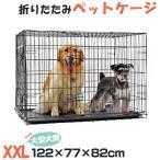 送料無料 ペットケージ 折りたたみケージ 大型犬 超大