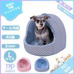 送料無料 犬 猫ベッド 夏用 ドーム型 冷感ペットベッド 接触冷感 ひんやり ドット 水玉柄  ハウス 室内飼い 暑さ対策 Lサイズ ピンク ブルー