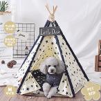 送料無料 ペット テント 犬小屋 犬 猫 ペットハウス おしゃれ かわいい 室内テント 星柄 ベッド 厚手クッション付き 寝床 ティピーテント Mサイズ