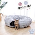送料無料 キャットトンネル 猫トンネル おもちゃ 直径25CM 丸い 円状 折りたたみ式 猫遊宅 運動不足 猫用おもちゃ 猫 キャットトレーニング 毛玉つき
