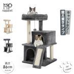 送料無料  据え置き型 小型 猫タワー ハウス おもちゃ 麻紐 爪とぎ付き おしゃれ 省スペース 大型猫 猫用 おもちゃ ねこ 高さ86cm