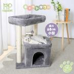 送料無料 キャットタワー 据え置き型 小型 猫タワー ハウス おもちゃ 麻紐 爪とぎ付き おしゃれ 省スペース 大型猫 猫用 おもちゃ ねこ 高さ68cm グレー