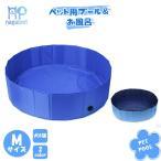 送料無料 プール ペット用 ファミリープール お風呂 丸いプール 折り畳み式 広いスペース Mサイズ ブルー