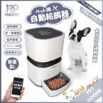 送料無料犬猫兼用8L大容量自動給餌器録音機能付きペット定時定量ドライフード...