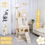 【送料無料】キャットタワー 高さ173cm 多頭飼い 据え置き型 猫タワー おもちゃ ハウス 麻紐 爪とぎ 室内飼い 省スペース ストレス解消 運動不足