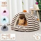送料無料 猫 犬 ペット用 ペットベッド ペット ベッド テント型ベッド テント ペットハウス ドーム型 ストライプ ふかふか 暖か 冬用 4色