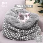 送料無料 猫 犬 寝袋 猫寝袋 ウサギ遊び道具 暖かい 柔らかい ふわふわ ふかふかソフト 洗える 秋冬 ふんわり 寒さ対策