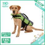 送料無料 ペット用 ライフジャケット  犬 服 安全・安心 水遊び 海 川 プール アウトウエア 浮き輪 小型犬 中型犬 大型犬