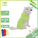 梅雨入り ドッグウェアフード付き 犬用 コート