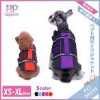 送料無料 犬 ライフジャケット ペット用 ライフ ジャケット 犬用 犬用浮き輪 犬服 ドッグウェア 水遊び 海 プール リハビリ 小型犬 中型犬 大型犬 XS S M L XL