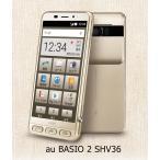 ☆送無料,au BASIO 2 SHV36液晶保護強化ガラスシート